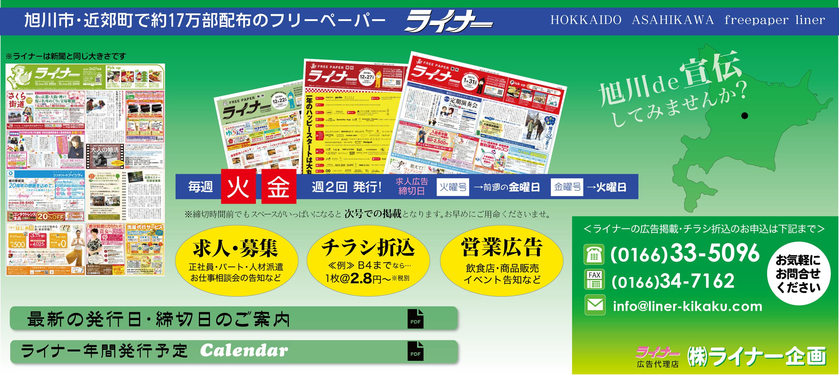 旭川市17万部配布のフリーペーパー「ライナー」 広告のお問合せ・お申し込みは【ライナー企画】までお気軽に…